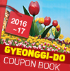 Gyeonggi-Do Coupon Book